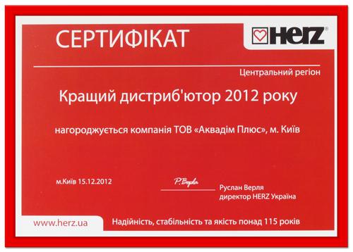 Лучшему дистрибьютору 2012 года